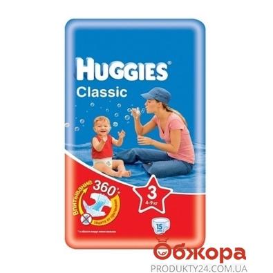 Подгузники Хаггиз (Huggies) Классик (3) 15 шт – ИМ «Обжора»
