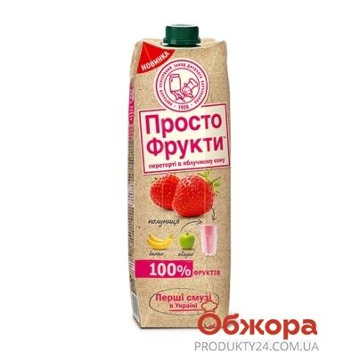 Сок Просто фрукты 1л яблоко-банан-клубника – ИМ «Обжора»
