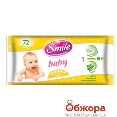 Салфетки влажные Смайл Baby алое ромашка 72 шт.  (home-формат) – ИМ «Обжора»