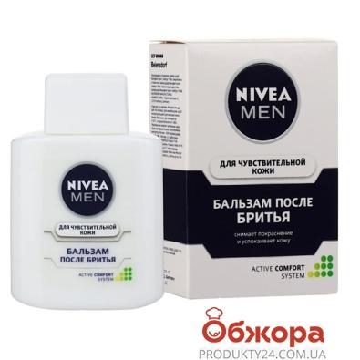 Бальзам после бритья Нивея (Nivea) FOR MEN 100 мл. для чувствительной кожи – ИМ «Обжора»