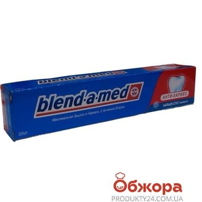 Зубная паста Бленд а мед (BLEND-A-MED) Mineral action 50 мл. – ИМ «Обжора»