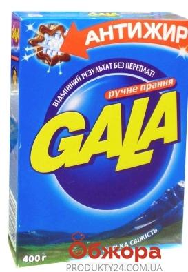 Стиральный порошок Гала (Gala) Горная Свежесть Ручная стирка 400 г – ИМ «Обжора»