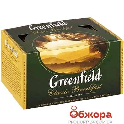 Чай Гринфилд (Greenfield) Классик брекфаст 25 п – ИМ «Обжора»