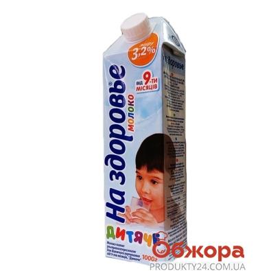 Молоко детское  На здоровье  3,2% 1 л – ИМ «Обжора»