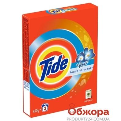 Стиральный порошок Тайд (TIDE) Аура мягкости 2/1 Автомат 450 г – ИМ «Обжора»