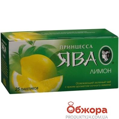 Чай Принцесса Ява Лимон 25 п – ИМ «Обжора»