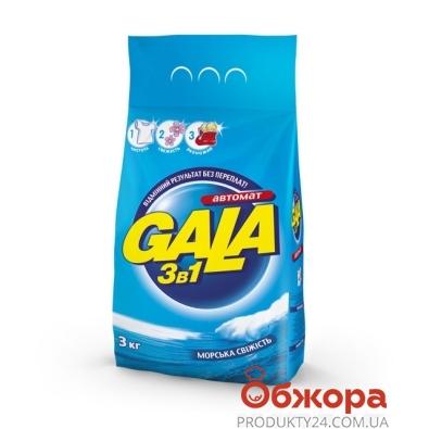 Стиральный порошок Гала (Gala) автомат Морская свежесть 3 кг – ИМ «Обжора»