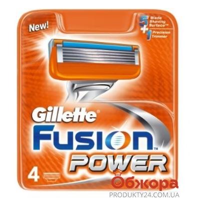 Картридж Джилет (Gillette) FUSION POWER 4 шт. – ИМ «Обжора»