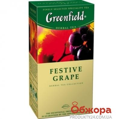Чай Гринфилд (Greenfield) Фестив Грейп 25 п – ИМ «Обжора»