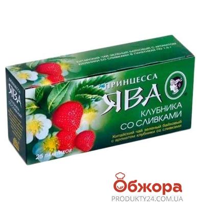 Чай Принцесса Ява Зеленый Клубника со сливками 25 п – ИМ «Обжора»