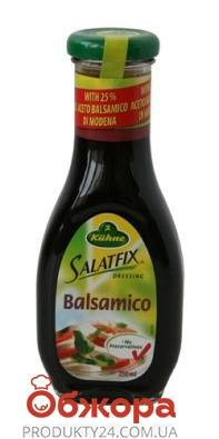 Соус Кюхне (Kuhne) 250г салатный Salatfix Бальзамико – ИМ «Обжора»