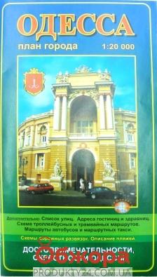 Журнал План города Одесса 1:20000 – ИМ «Обжора»