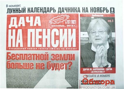 Журнал Дача на пенсии – ИМ «Обжора»