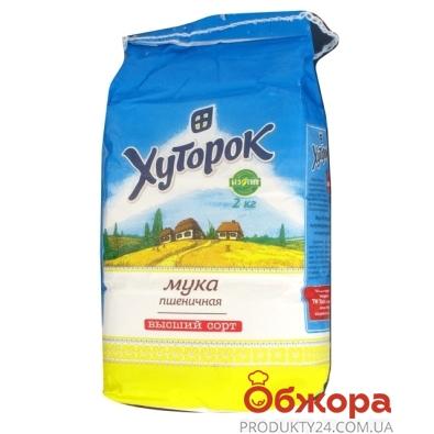 Мука Пшеничная  высший сорт  Хуторок 2 кг. – ИМ «Обжора»