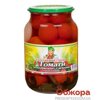 Томаты С Бабушкиной грядки консервированные 920 г – ИМ «Обжора»