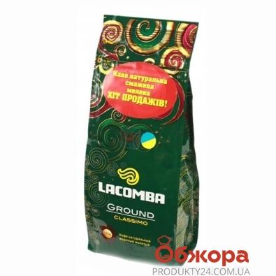 Кофе Лакомба (Lacomba) обжаренный молотый 100 г – ИМ «Обжора»