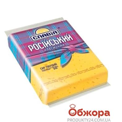 Сыр Славия Российский 230 г – ИМ «Обжора»