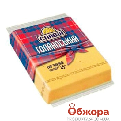 Сыр Славия Голланский 230 г 45% – ИМ «Обжора»