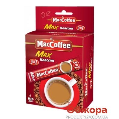 Кофе МакКофе Max Classic 3 в 1 16 г – ИМ «Обжора»