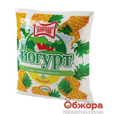 Йогурт Злагода Ананас 1,5% 0,45 л – ИМ «Обжора»