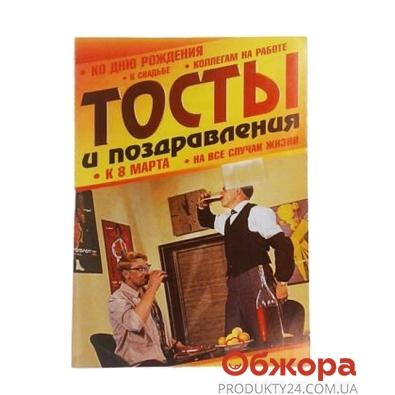 Журнал  Тосты и поздравления – ИМ «Обжора»