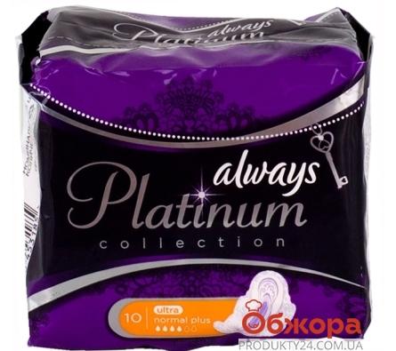 Прокладки Олвейс (ALWAYS) Платинум ultra normal plus 10 шт – ИМ «Обжора»