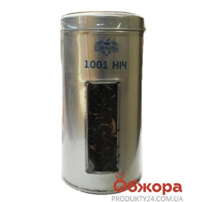 Чай Кофити (Coffeetea) Черный 1001 ночь 100 г – ИМ «Обжора»