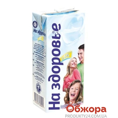 Молоко На здоровье 2.6% 1л – ИМ «Обжора»