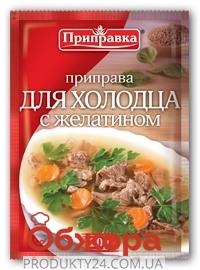Приправа Приправка для холодца с желатином 20 гр. – ИМ «Обжора»
