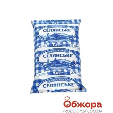 Молоко Селянское 2.6% 0,45 л. – ИМ «Обжора»