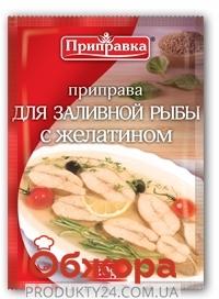 Приправа Приправка для рыбы с желатином 20 гр. – ИМ «Обжора»