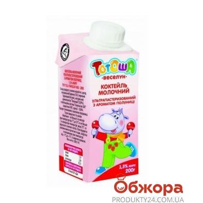 Коктейль молочный Тотоша Клубника 200 г 1,5% – ИМ «Обжора»