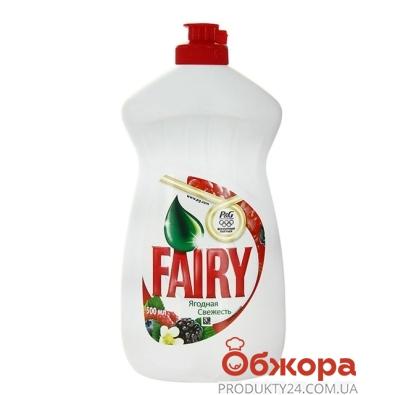 Жидкость для мытья посуды Фери (Fairy) OXY 500 мл. Ягоды – ИМ «Обжора»