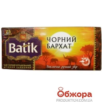 Чай Батик (Batik) черный бархат 25*2 г – ИМ «Обжора»