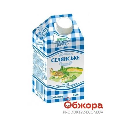 Молоко Селянское особое 2.6% 0,5 л – ИМ «Обжора»