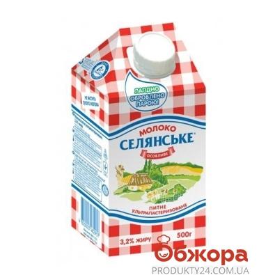 Молоко Селянское особое 3.2% 0,5 л. – ИМ «Обжора»