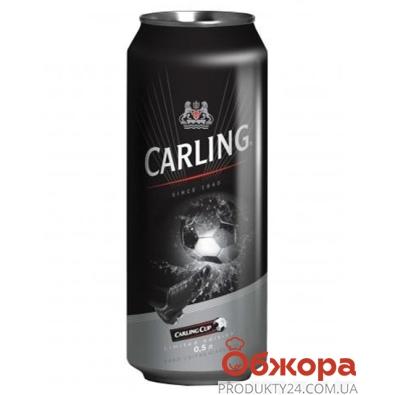Пиво Карлинг (Carling) 0,5 л. светлое ж/б – ИМ «Обжора»