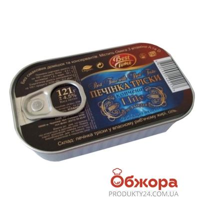 Печень трески  Бест Тайм 120 гр. ключ – ИМ «Обжора»