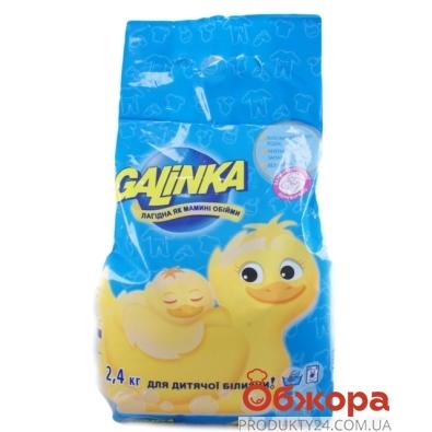 Стиральный порошок Галинка (Galinka) бесфосфатный детский автомат 2,4 кг – ИМ «Обжора»
