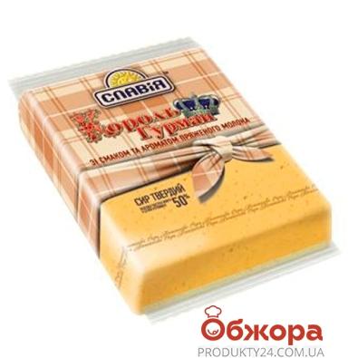 Сыр Славия Король Гурман топлёное молоко 50% 230 г – ИМ «Обжора»