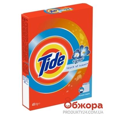 Стиральный порошок Тайд (Tide) Аура мягкости Ручная стирка 450 г – ИМ «Обжора»