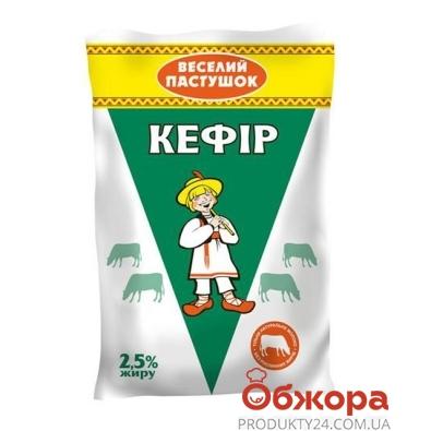 Кефир Веселый пастушок 2,5% 0,9 л – ИМ «Обжора»