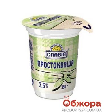 Простокваша Славия 0,35 л 2,5% – ИМ «Обжора»