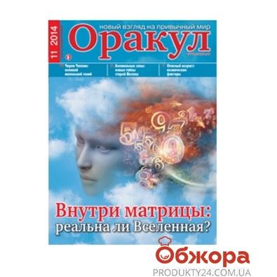 Журнал Оракул наш – ИМ «Обжора»