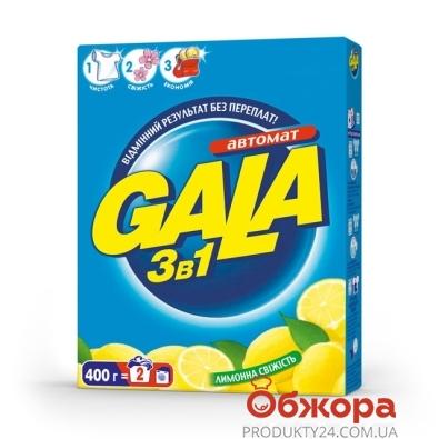Стиральный порошок Гала (GALA) Лимонная свежесть Ручная стирка 400 г – ИМ «Обжора»