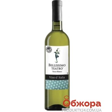 Вино итальянское Белиссимо Театро (Bellissimo Teatro) Secco Bianco белое сухое 0,75 л – ИМ «Обжора»