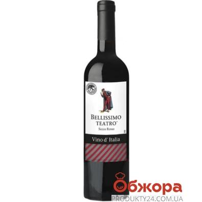 Вино итальянское Белиссимо Театро (Bellissimo Teatro) Secco Rosso красное сухое 0,75 л – ИМ «Обжора»