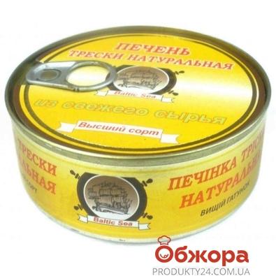 Консервы Балтик Сиа (Baltik Sea) печень трески ключ 240 гр. – ИМ «Обжора»