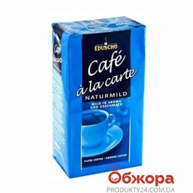 Кофе Эдушо (Eduscho) EDU ALC Classic ( Naturmild ) 500 г – ИМ «Обжора»