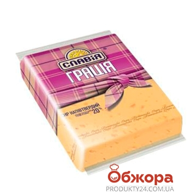 Сыр Славия  Грация 230 г 20% – ИМ «Обжора»